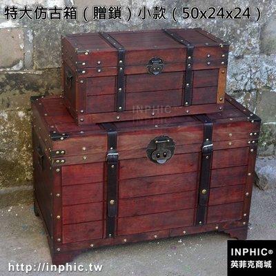 INPHIC-70cm特大復古箱子創意大碼實木木箱茶几帶鎖收納箱道具裝飾箱訂做-特大仿古箱(贈鎖)小款(50x24x24)_S2787C