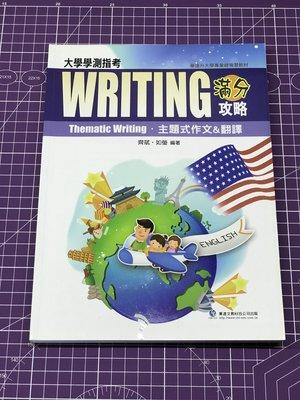 *免運*學測 指考 英文作文+翻譯滿分攻略