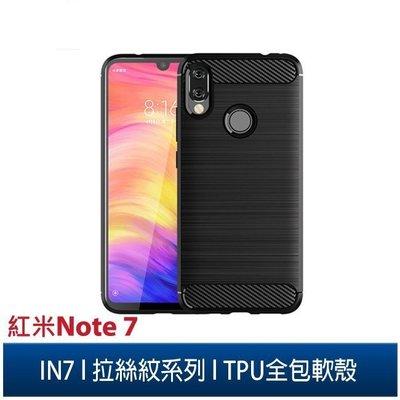 IN7拉絲紋系列 紅米Note 7 (6.3吋) 碳纖維硅膠保護殼 TPU軟殼 防摔抗震 輕薄 防滑