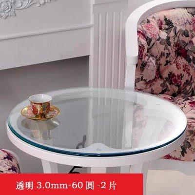 【3.0mm軟玻璃圓桌桌墊-60圓形-...