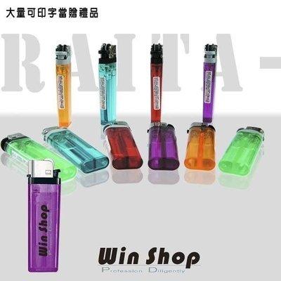 【贈品禮品】A0032 廣告打火機/普通型打火石安全裝置贈品禮品印刷印字印製宣傳創業工具