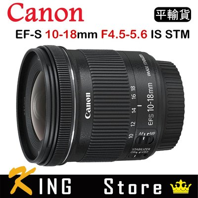 CANON EF-S 10-18mm F4.5-5.6 IS STM (平行輸入) 保固一年 #5