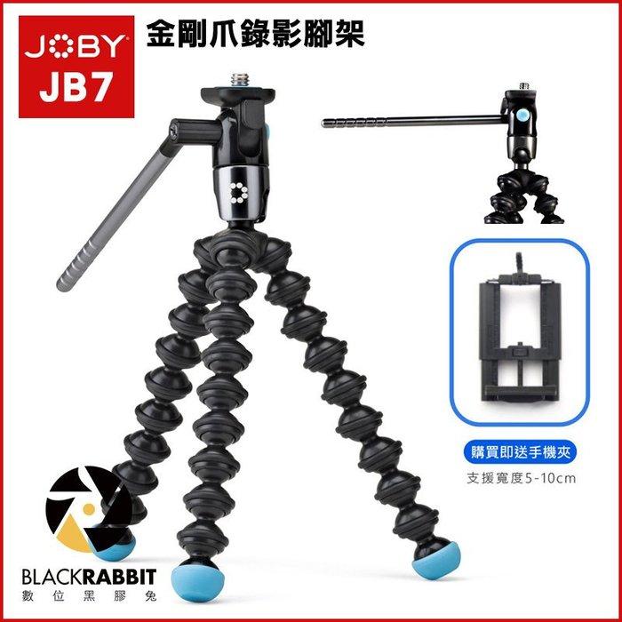 數位黑膠兔【 JOBY JB7 金剛爪錄影腳架 送專業手機夾】 三腳架 章魚腳架 相機 支架 手機架 攝影機 SONY