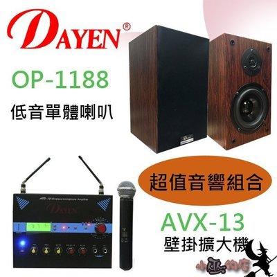 【DAYEN超值音響組合】「小巫的店」*(OP-1188)低音喇叭+(AVX-13)壁掛型擴大器含無線手握 廣播學校教室