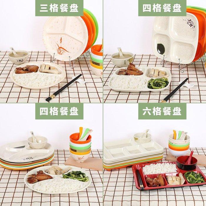 快樂的小天使--分格餐盤密胺塑料四格快餐盤仿瓷餐具長方形分隔三格飯盤六格商用--尺寸不同價格不同請諮詢客服