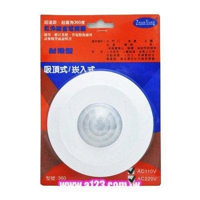 【含稅】ZnanYang 吸頂式/崁入式紅外線感應開關 360° 110V~220V全電壓 紅外線感應器