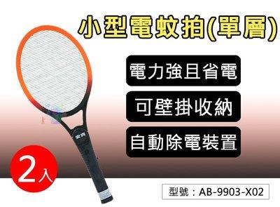 【季節促銷】安寶 電池式 小型電蚊拍(單層) 滅蚊拍 驅蚊 蚊蠅拍 AB-9903-X02