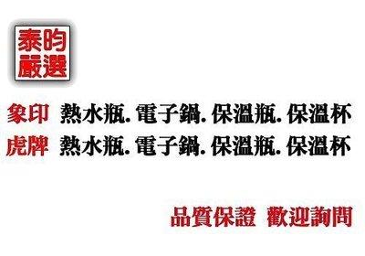泰昀嚴選 ZOJIRUSHI象印微電腦10人份電子鍋 NS-WAF18 實體店面 線上刷卡免手續 自取特價3850元 B