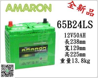 *電池倉庫*全新愛馬龍AMARON銀合金汽車電池 65B24LS(46B24LS 55B24LS加強)最新到貨 台北市