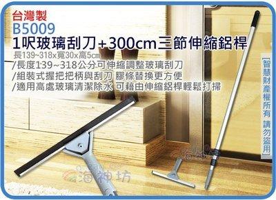 海神坊=台灣製 B5009 30cm玻璃刮刀+300cm三節伸縮鋁棍 水扒 刮玻璃刀 超強平面式水刀 水漬終結 4入免運