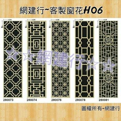 網建行☆鏤空窗花板-電腦雕刻-鏤空雕刻-雕刻-浮雕-客製化合輯H06