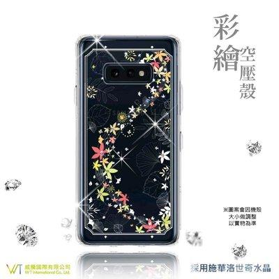 【WT 威騰國際】WT ® Samsung Galaxy S10e 施華洛世奇水晶 彩繪空壓殼 軟殼 -【楓彩】