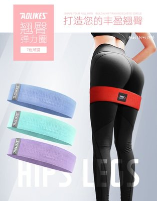 X013 蜜桃臀 彈力帶 阻力帶 彈力繩 寬版 拉伸帶 阻力圈 臀部訓練 翹臀 健身 瑜珈 (天使戀人著衣館)