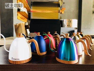 正品brewista手沖咖啡控溫壺智能溫控壺尖嘴細口bonavita家用0.6L