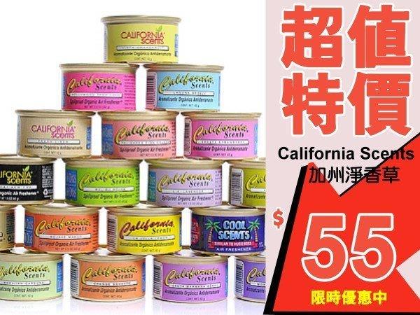 【下殺55元/罐】California Scents 加州淨香草有機芳香劑42g 美國原裝進口芳香罐(49種香味可挑)