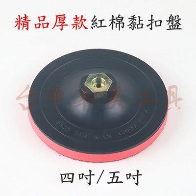 (4吋 M10 精品厚款) 紅棉黏扣盤 黏扣式海綿盤 多種款式規格 魔鬼氈黏扣盤 魔鬼氈黏盤 海綿盤 拋光盤 打蠟海綿盤