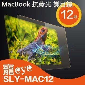 蘋果MacBook 12吋 筆電專用 抗藍光 護目鏡 ( SLY-MAC12 )