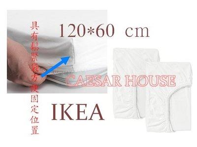 ╭☆凱薩小舖☆╮【IKEA】LEN天使心嬰兒床包 1組2入 100%棉-白+白(不分售)限量 我最便宜 台北市