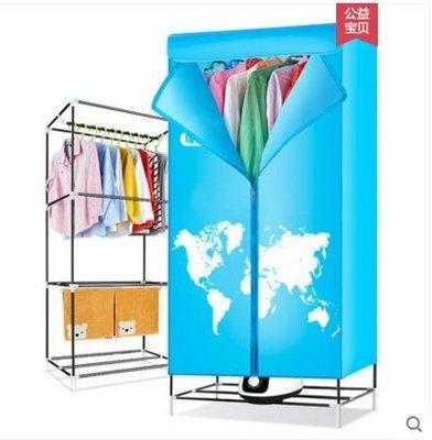 『格倫雅品』烘幹機家用速幹衣迷妳烘衣機小型雙層省電衣服烘幹器風幹機幹衣機(規格不同,價格不同,聯系客服)
