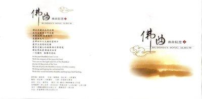 妙蓮華 CJ-1607 佛曲精選(精選集二)