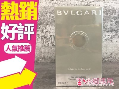 ◐香水綁馬尾◐ BVLGARI Pour Homme 寶格麗 經典 大吉嶺茶 中性淡香水 50ML