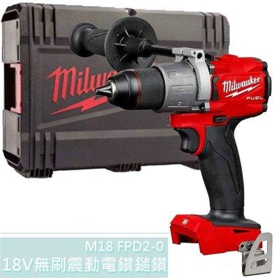 【花蓮源利】空機含箱 M18FPD2 含稅 米沃奇 2804-20美國 18V無刷震動電鑽鎚鑽 非M18FPD 2704