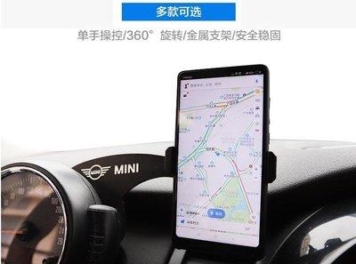 現貨~促銷~特賣~適用BMW寶馬MINI車載手機支架 迷你cooper F56/F55/F60導航手機架~SLW6102