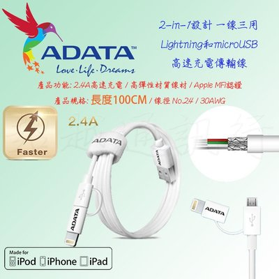 ADATA  Apple ipad air2 16G  2.4A 高速傳輸線 二合一 MFI 認證 台中市