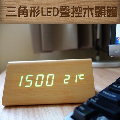 創意三角形 LED 木頭時鐘/桌鐘/電子鐘/LED鐘/木頭鐘/溫度計/書房/懶人鬧鐘/聲控鬧鐘/床頭鐘/文青必備