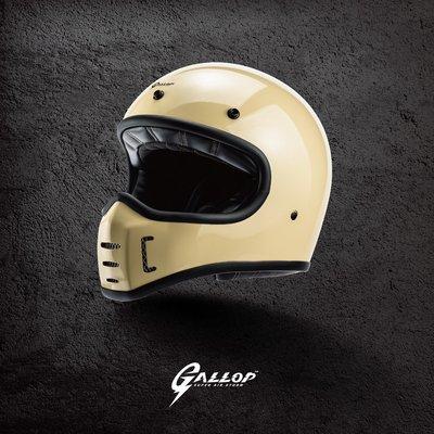 (I LOVE樂多)Gallop  全罩式安全帽 M1-沙漠黃 山車帽 S~XL 共8個顏色可選購