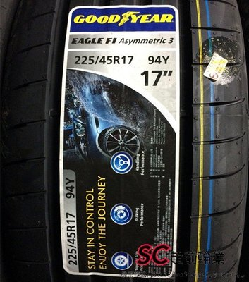 【超前輪業】GOODYEAR 固特異 EAGLE F1 ASYMMETRIC 3 F1A3 225/45-17 德國製