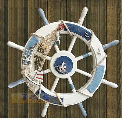 200 華城小鋪 田園 海洋 鄉村 壁飾 家飾 掛式 北歐  大型62cm 漁網船舵掛飾