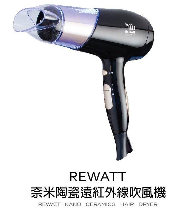 Re Watt吹風機DH-1010 超低電磁波 負離子 奈米遠紅外線 陶瓷加熱 防止靜電
