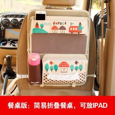 【車載收納袋-小蘑菇IPAD折疊餐桌款...