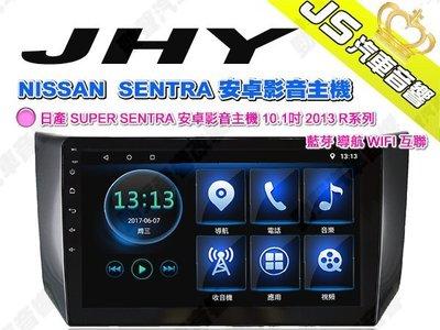 勁聲 JHY 日產 NISSAN SUPER SENTRA 安卓影音主機 10.1吋 2013 R系列 藍芽 導航 WI