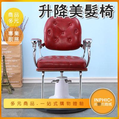 INPHIC-旋轉升降式美髮椅 皮革理髮椅 男士剪髮 髮廊理髮廳-INGB010104A