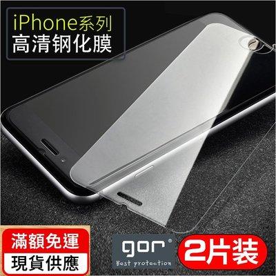 GOR【非滿版 】iPhone X/XS/XR/MAX 玻璃貼 保護貼 玻璃保護貼
