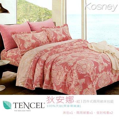 【Kosney寢具專賣】加大100%天絲TENCEL四件式兩用被套床包組_狄安娜(紅)365K(下標前先詢問有無現貨)