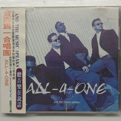 All-4-One 合而為一合唱團 And The Music Speaks 聽音樂在說話 附側標