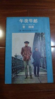 《字遊一隅》*午夜牛郎  電影原著小說  景翔/譯  林白出版社印行  K4