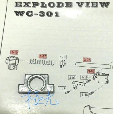 [極光小舖] WG 301 321 323 4.5 6mm 用金屬版-1-05