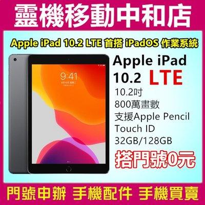 [門號專案價]APPLE IPAD 10.2吋 [128GB] LTE版/ Touch ID/ Retina 顯示器 新北市