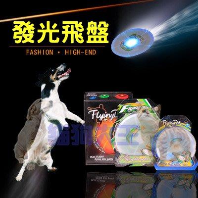 *貓狗大王*寵物發光飛盤玩具 狗玩具----S號