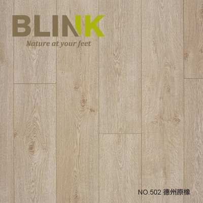 【BLINK】抗潑水AC5等級超耐磨卡扣木地板 銀河 502 德州原橡(0.44坪/箱)純料販售