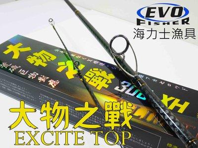 【來來釣具量販店】EVO 海力士 大物之戰 EXCITE TOP 岸拋竿