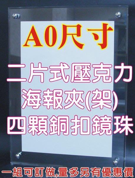 長田{壓克力工廠}壓克力海報夾 海報夾 A0海報框 旋轉展示盒 旋轉收藏盒 壓克力櫃 模型櫃