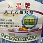 【小丸子生活百貨】TS-108 雙星牌 10W 電子捕蚊燈 台灣製造