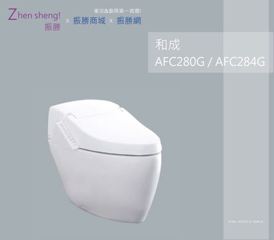 《振勝網》HCG 和成衛浴 AFC280G / AFC284G 智慧型超級馬桶 單體馬桶 配有免治馬桶座的功能