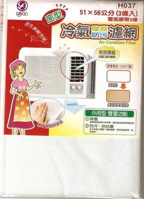 樂樂圍裙屋*【窗型冷氣機除塵濾網 外用型(一包三條入)】 防污濾網 冷氣濾網 空氣濾網