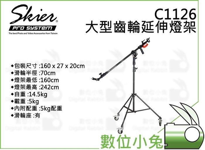 數位小兔【Skier C1126大型齒輪延伸燈架 ASX018】三腳架 腳架 燈架 滑輪座 延伸架